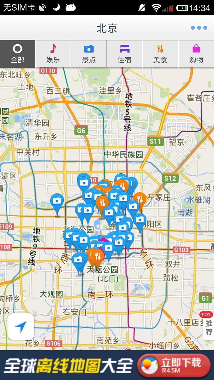 内含北京离线地图数据包,旅游景点介绍及图片,高清地铁图等资料,提供