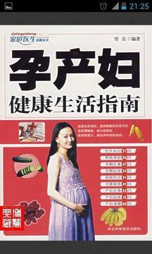 孕产妇健康指南
