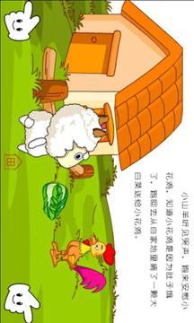 乐1图书-小花鸡种花生