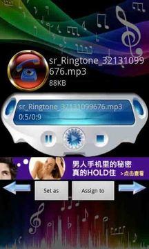 3D短信酷铃