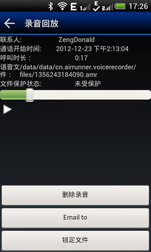 通话录音2