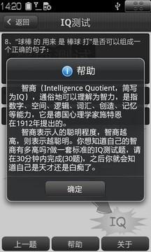 智商IQ测试