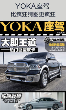 热杂志-YOKA出品