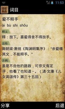 新成语词典