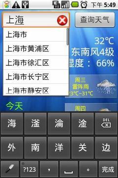 天气预报【专业版】