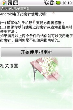 Android电子指南针