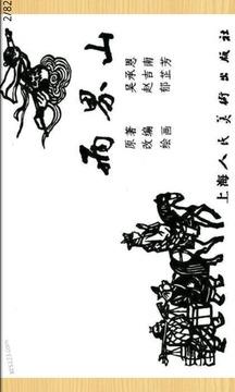 西游记-连环画-漫画-小人书