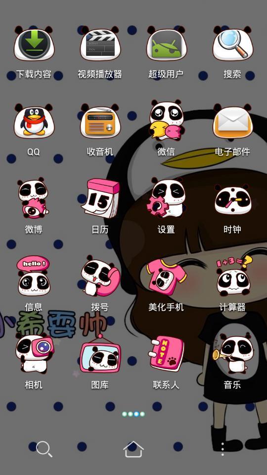 360手机主题-萌小希_安卓360手机主题-萌小希免费下载
