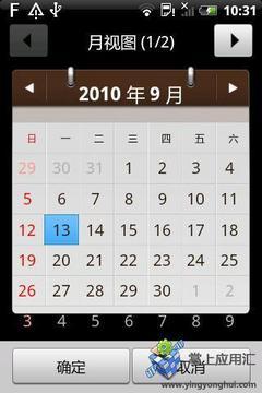 LG日历插件 LG Calendar Widget