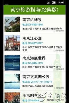 南京旅游指南