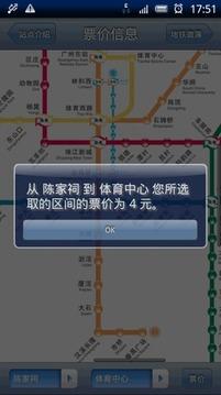 IKA广州地铁