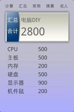 80汇计算器