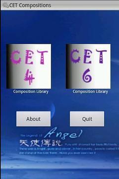 英语四六级作文宝典(CET4 and CET6)