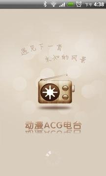 动漫ACG电台