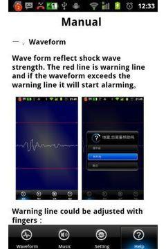 地震警报器