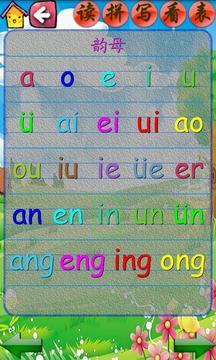 皮皮学拼音