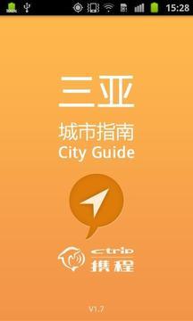 三亚城市指南