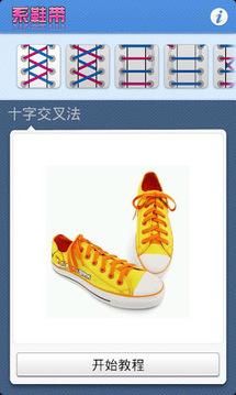 i鞋-系鞋带