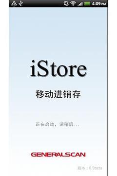 iStore 移动 进销存