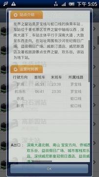 深圳地铁IKA