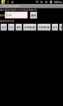 广州公交实时查询
