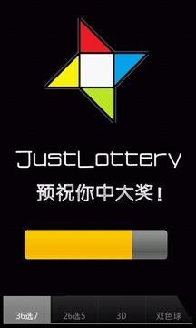 JustLottery