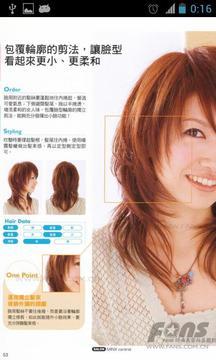 圆脸型的美发造型