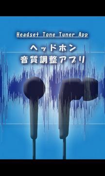 耳机调谐器