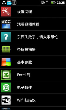 条形码扫描仪 + 库存 +Excel 数据库