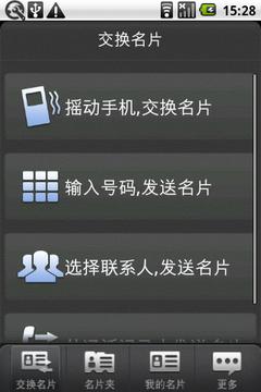 超级云名片CloudCard