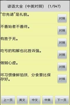 谚语大全(中英对照)