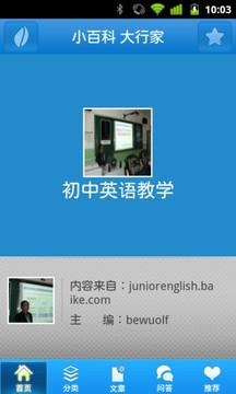 初中英语教学