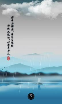 水墨河山-锁屏精灵