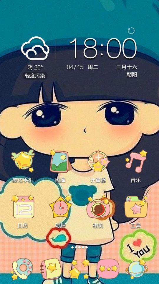 360手机主题-萌小希