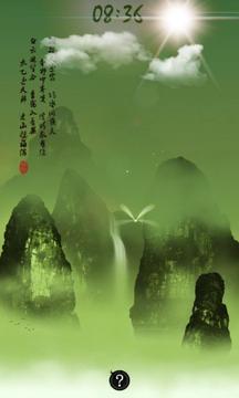 群山万壑-锁屏精灵