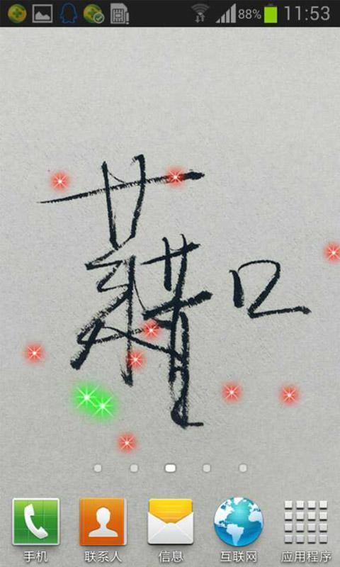 伤感手写文字动态壁纸