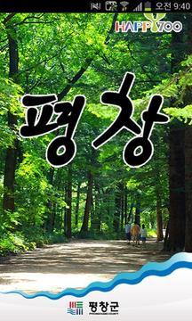 Pyeongchang Travel