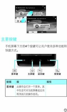 XT910用户手册