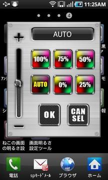 画面亮度调节工具
