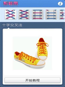 百变系鞋带