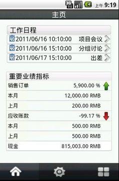 MBP移动商务平台