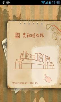 贵阳图书馆