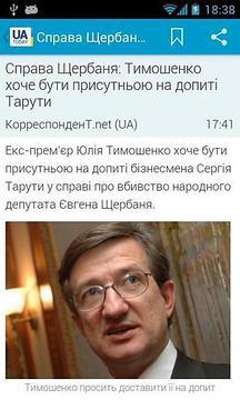 UA的今天 - 乌克兰新闻
