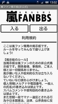 岚ファンBBS-ジャニーズARASHIファン交流掲示板-