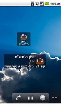 希伯来日历部件