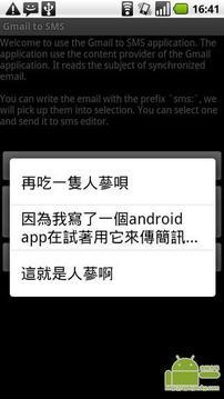 GMAIL短信