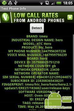 测试手机的信息
