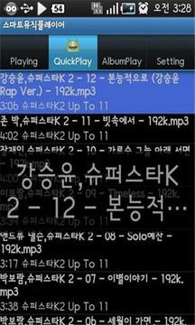 智能音乐播放器V1.2 - MP3