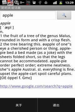 简明英语词典