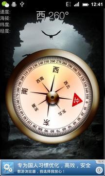 户外指南针